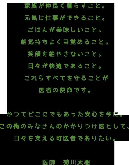 医師 菊川大樹の言葉